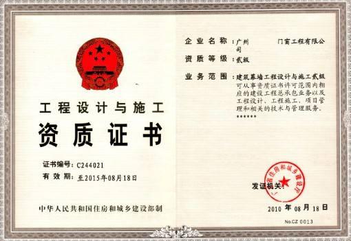 沈阳代办建筑工程资质 安全生产许可证 代办机电安装工程资质