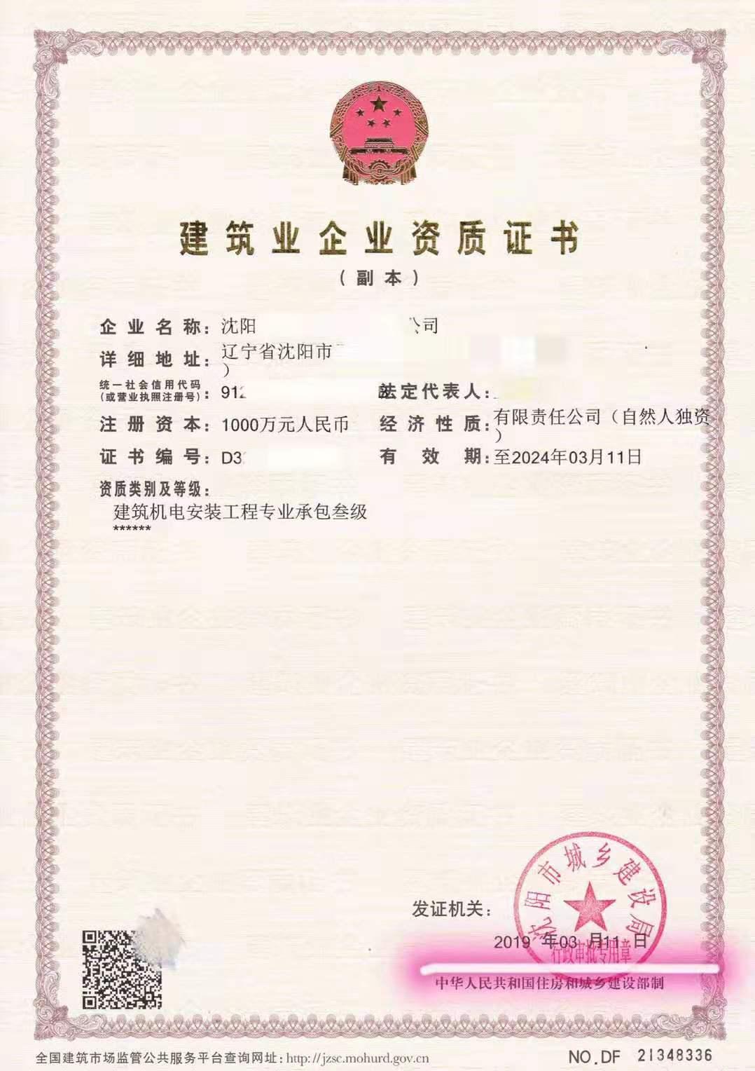 辽宁沈阳资质代办,专业代办建筑工程资质,安全许可证