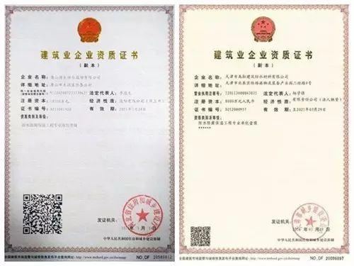 沈阳资质代办-钢结构资质代办-安全许可证-八大员-职称证;